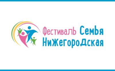 Программа конференции «Уникальный опыт работы с семьей»