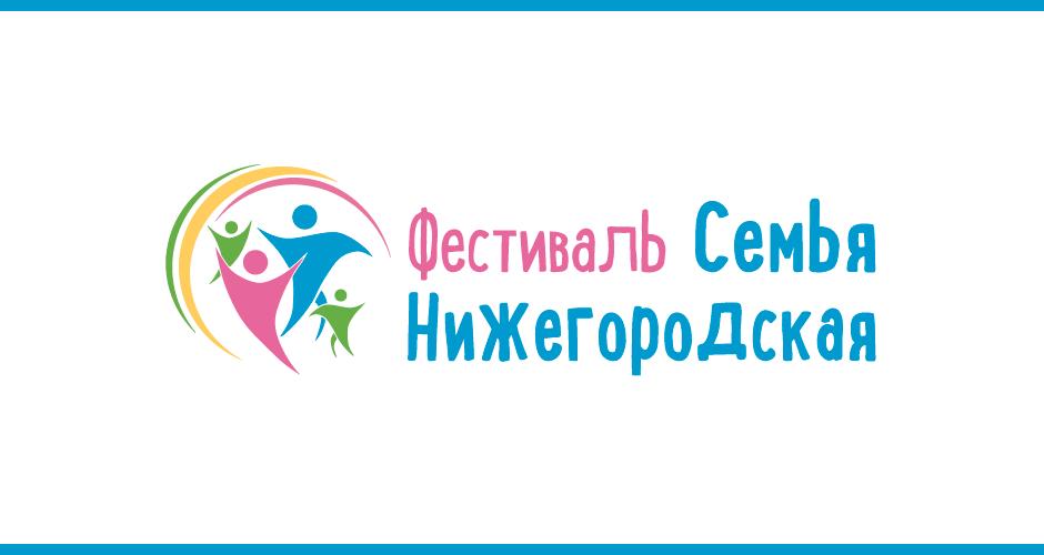 Пресс-релиз фестиваля «Семья Нижегородская» 2019