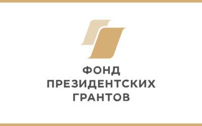«Семья Нижегородская» — победитель конкурса фонда президентских грантов 2018