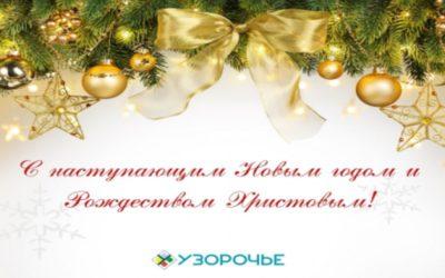 График работы ВК «Узорочье в новогодние и рождественские праздники