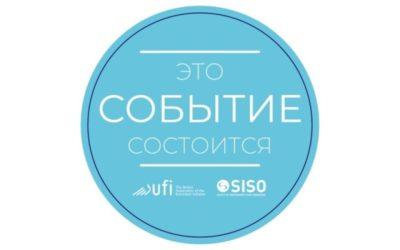 """Выставочная компания «Узорочье» присоединяется к акции UFI """"Это событие состоится!"""""""